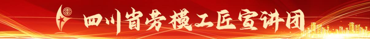 四川省劳模工匠宣讲团